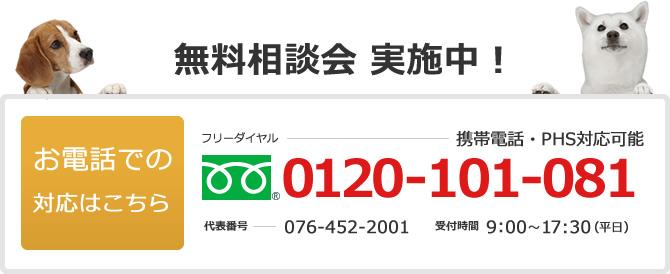 電話でのお問い合わせは0120-101-081