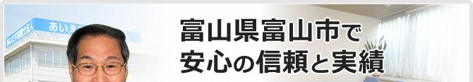 富山県富山市で安心の信頼と実績